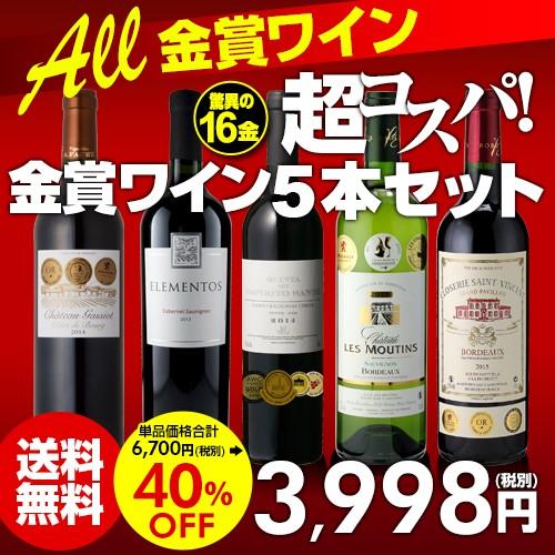 たった5本で16金!専門家絶賛の金賞ワインが勢揃...