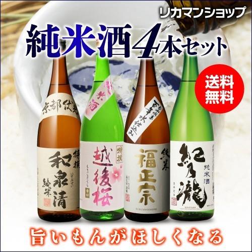 送料無料 日本酒セット 純米酒1.8L 4本セット 福正宗 越後桜 和泉清 紀乃瀧 1800ml 一升瓶 日本酒 長S