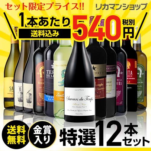 金賞入り 特選ワイン 12本 セット 185弾 750ml 赤...