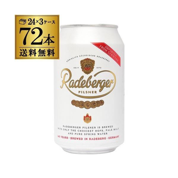 ラーデベルガー ピルスナー 缶 330ml×72本【3ケース】【送料無料】ドイツ 輸入ビール 海外ビール Radeberger オクトーバーフェスト 長S