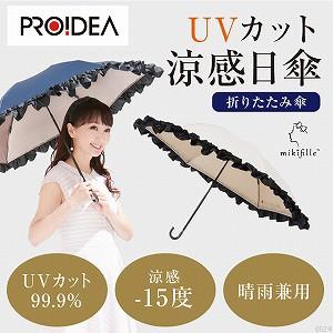 送料無料★立体感のあるデザインが可愛い 晴雨兼...