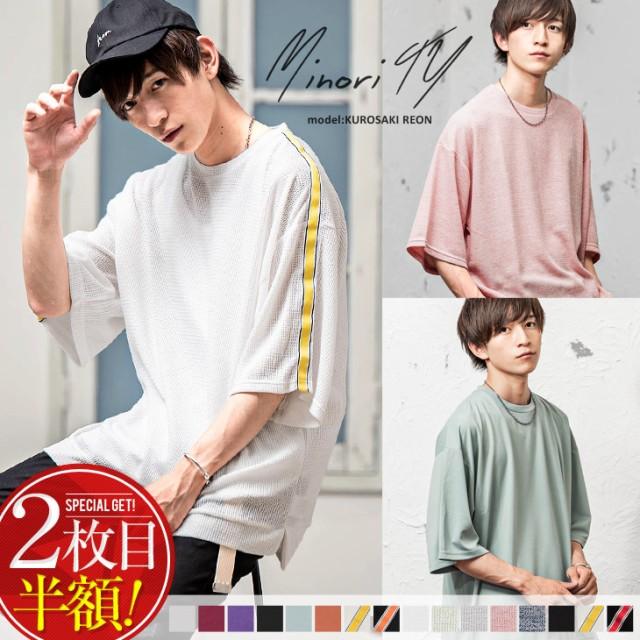 【2枚目半額】?ビッグTシャツ メンズ サイドライ...