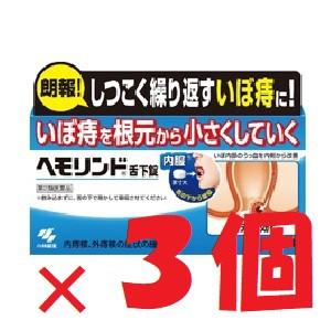 【ゆうパケット送料無料】小林製薬 ヘモリンド舌...