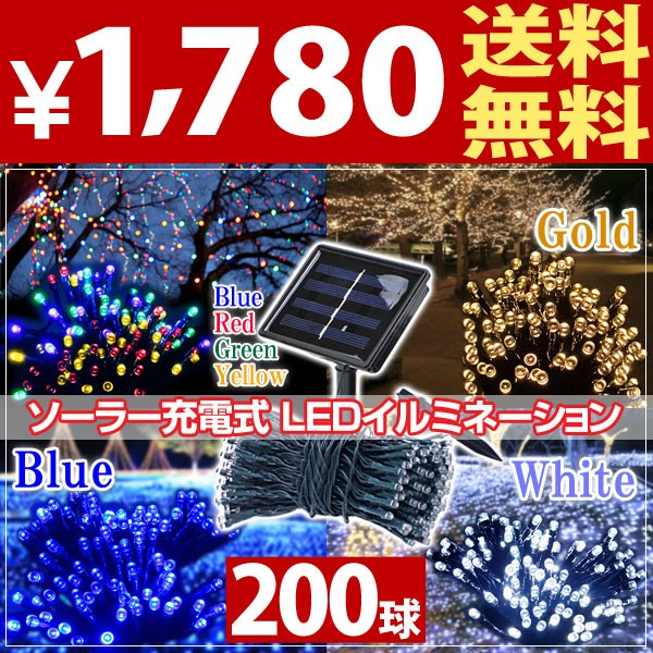 ソーラーイルミネーション 200球 LEDクリスマスイ...