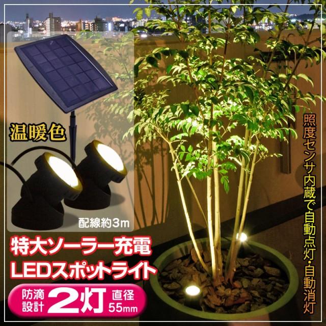 ソーラーライト 屋外 明るい LED おしゃれ 充電式...