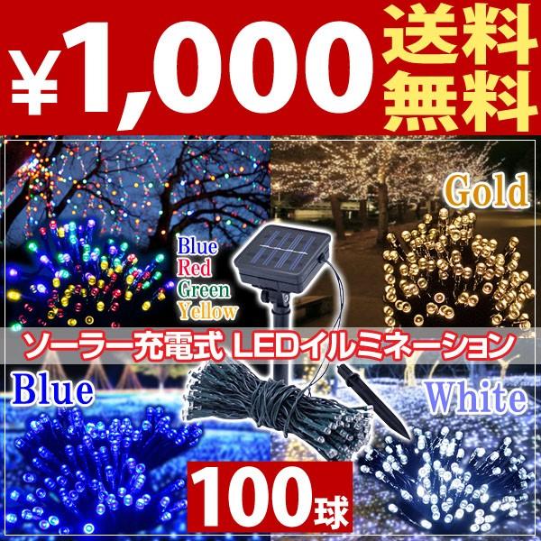 LEDクリスマスイルミネーション 100球  ソーラー...