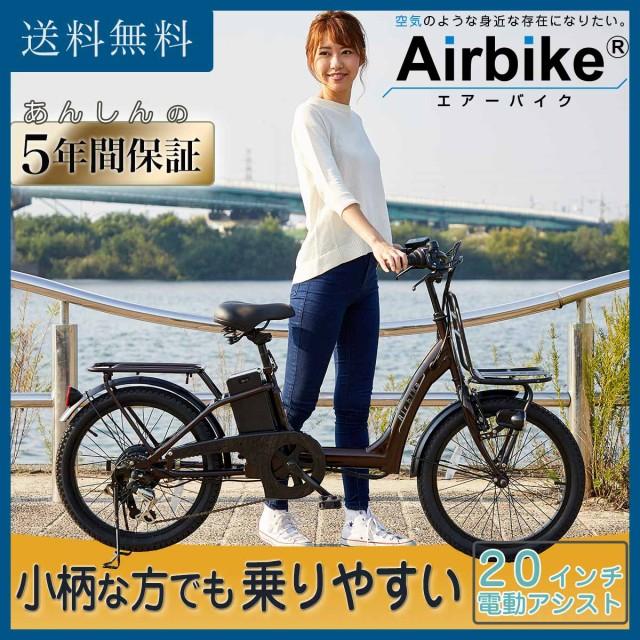 電動自転車 電動アシスト自転車459 子供乗せ装着...