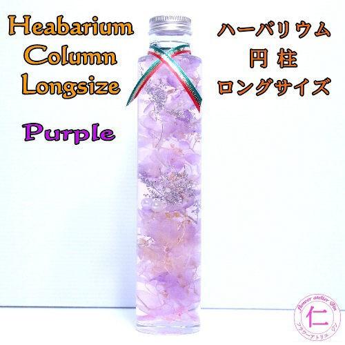 ハーバリウム 誕生日 プレゼント 【Column-longsi...