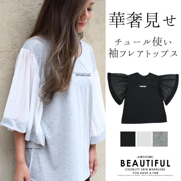 透かしフレア袖が可愛い 大きいサイズ 対応 Tシャ...