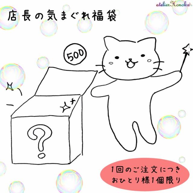 店長の気まぐれ福袋 ワンコイン500円★福袋 レジ...