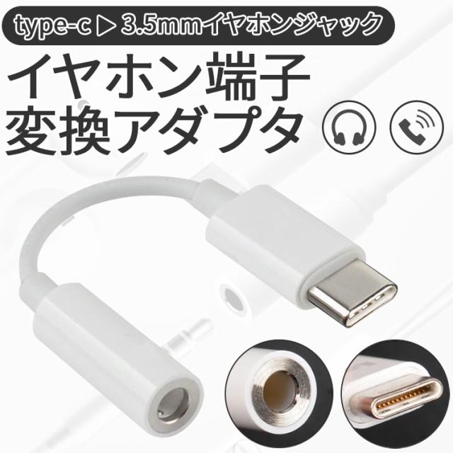 USB type-C イヤホンコネクター イヤフォン アン...