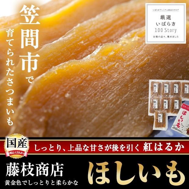 送料無料★【笠間市名産品】干し芋(4袋入) 300g...