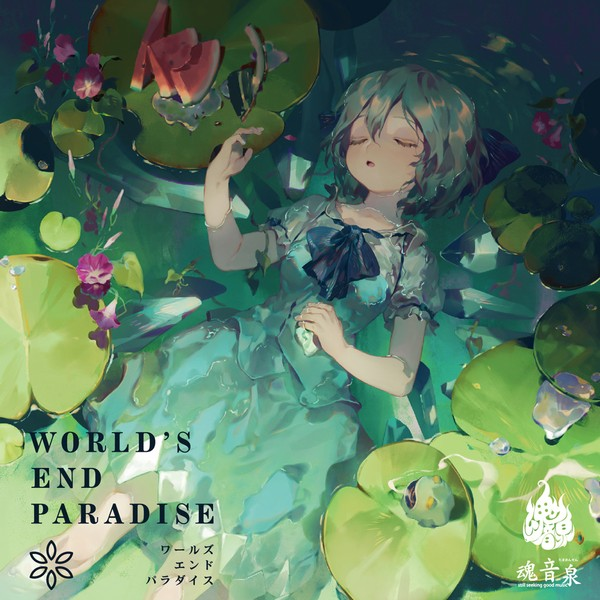 WORLD'S END PARADISE -魂音泉-