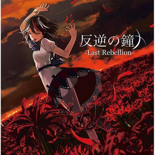 反逆の鐘 -Last Rebellion- -暁Records-