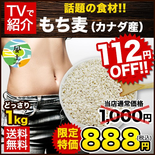 ★TVで紹介!もち麦たっぷり1kg★大麦βグルカン...
