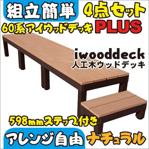ウッドデッキPLUS60系3点 598ステップ1点セット...