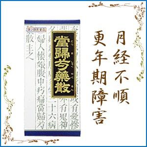 【更年期障害】クラシエ 当帰芍薬散料エキス顆粒...