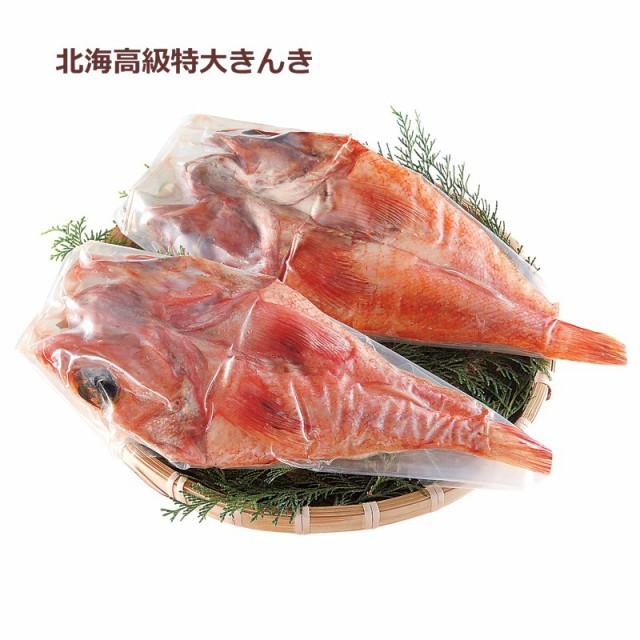 食品 水産 「北海高級特大きんき2枚 」NS-0493T ...