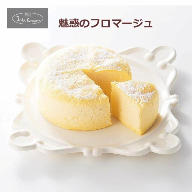 食品 洋スイーツ 「魅惑のフロマージュ4号」NS042...
