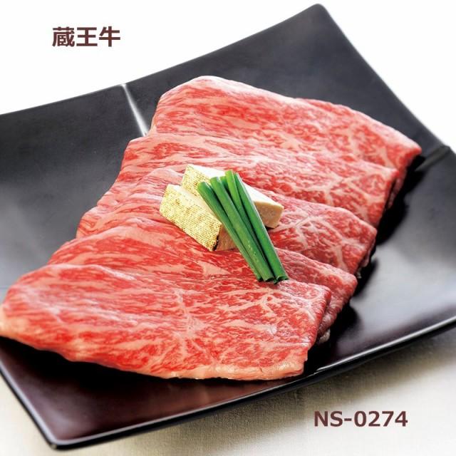 食品 お肉 牛肉 「蔵王牛すき焼牛肩バラ約250g」 ...