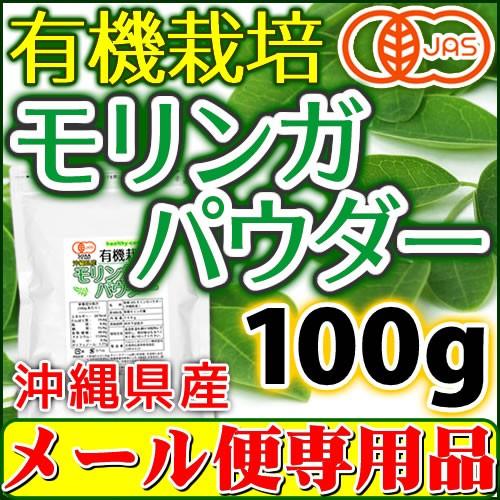 オーガニック 沖縄県産 モリンガパウダー100g...