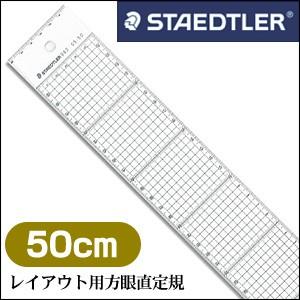 ステッドラー レイアウト用方眼定規 50cm (962 0...