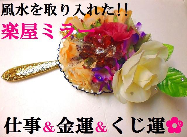 金運&仕事&くじ運★風水★G★楽屋ミラー★蝶★フ...
