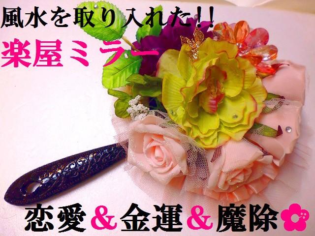 恋愛&金運&魔除★風水★BK★楽屋ミラー★蝶★フラ...