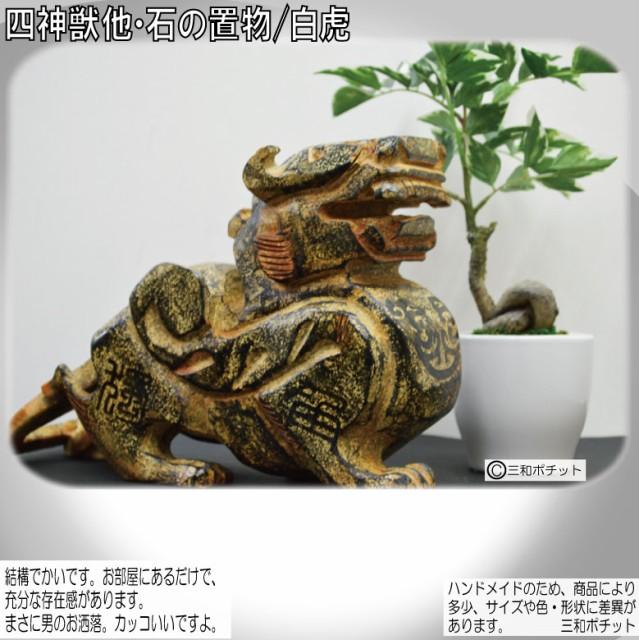 石像 石の置物 白虎 置物 オブジェ 彫刻 中国 イ...