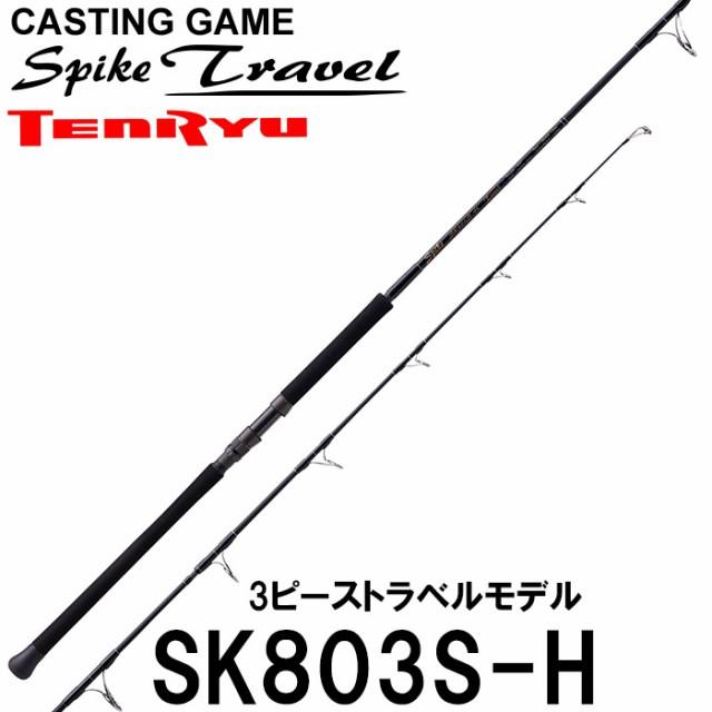 天龍(テンリュウ) スパイクトラベル SK803S-H ス...