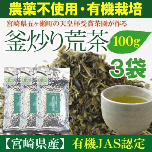 五ヶ瀬の釜炒り荒茶/100g×3袋セット/農薬不使用/...