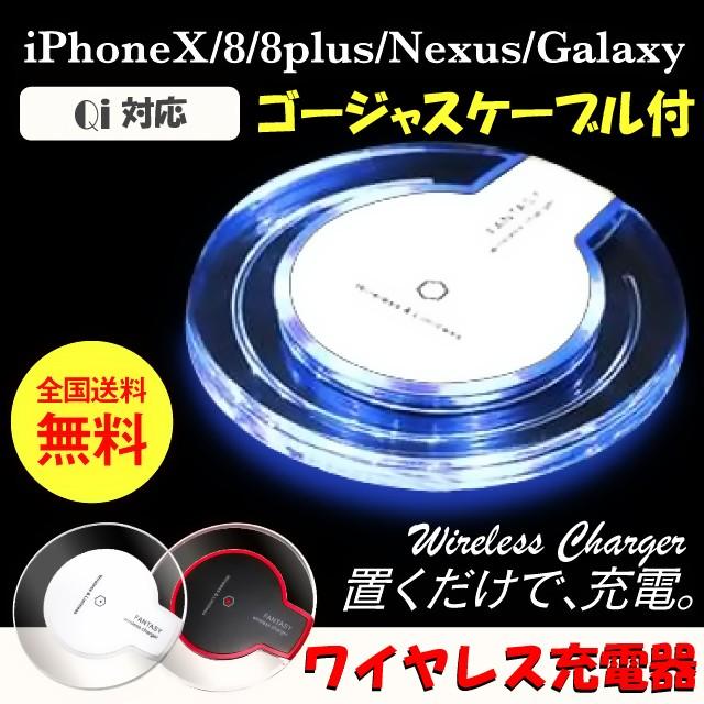 【ワイヤレス充電器】 iPhoneX iPhone8 対応 QI対...