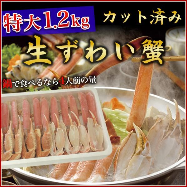 【カット済送料無料】特大生ずわい蟹しゃぶセット...