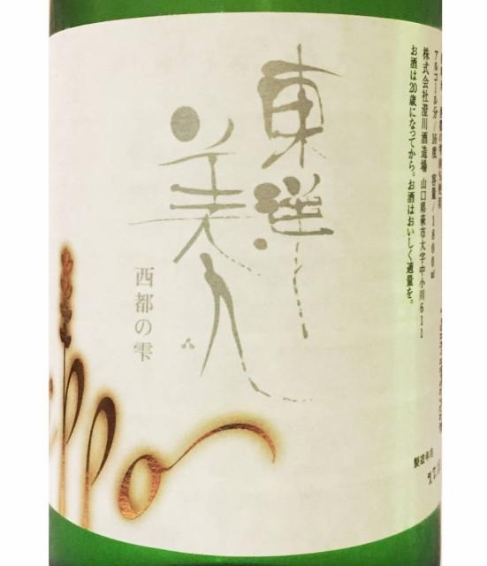 東洋美人 IPPO 一歩- 西都の雫 1.8L  【宅・ク...
