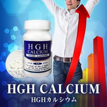 【HGHカルシウム】身長アップサポート、栄養補助...