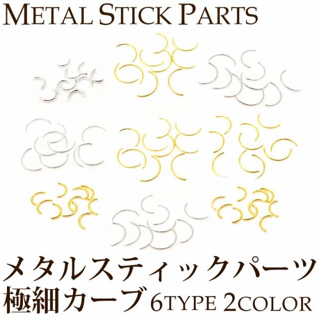 メタルスティックパーツ 極細カーブ 6種 10個入り...