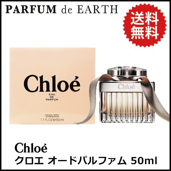 クロエ CHLOE クロエ オードパルファム 50ml EDP...