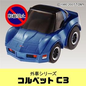 チョロQ 外車シリーズ【コルベットC3】タカラトミ...