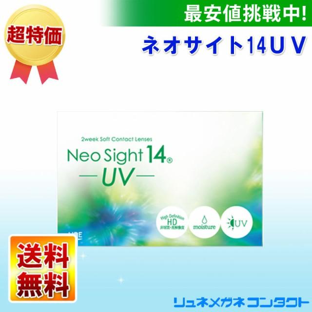 【送料無料】ネオサイト14UV  ☆2週間使い捨てコ...
