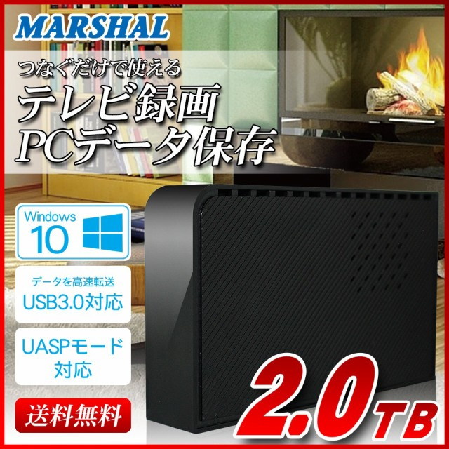 【TV録画対応 2TBモデル】 【2TB】 外付けHDD MARSHAL MAL32000EX3-BK-3RD 2TB REGZA対応【送料無料】