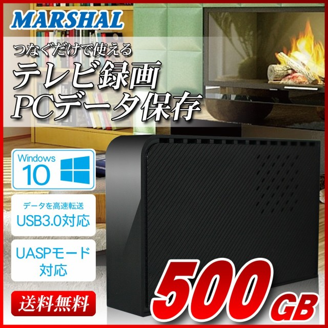 【TV録画対応】超高速USB3.0搭載モデル外付けハー...