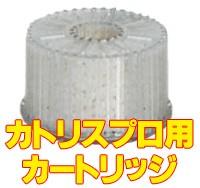 交換カートリッジ【送料無料】虫よけカトリスプロ...