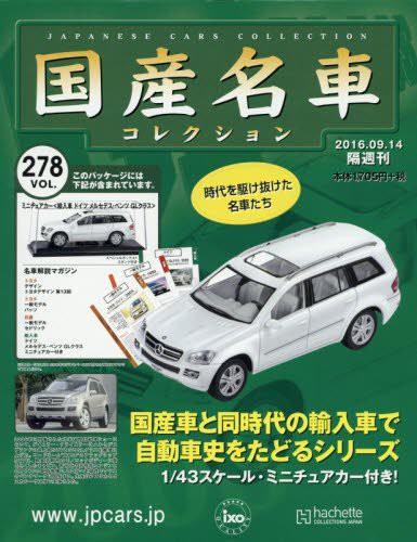 1806 新品送料無料 隔週刊国産名車コレクション全...