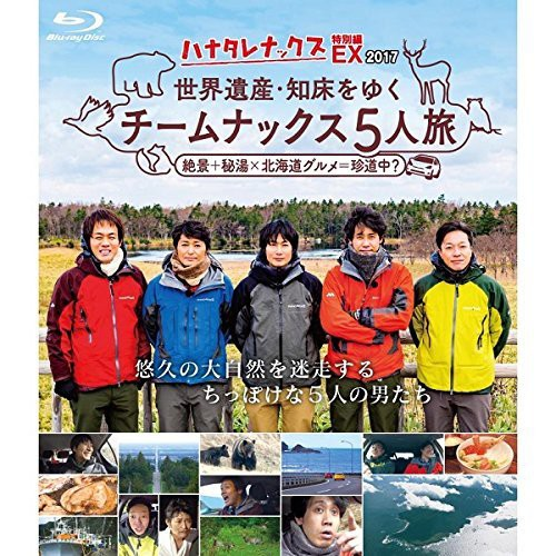 1805 新品送料無料 Blu-ray ハナタレナックスEX ...