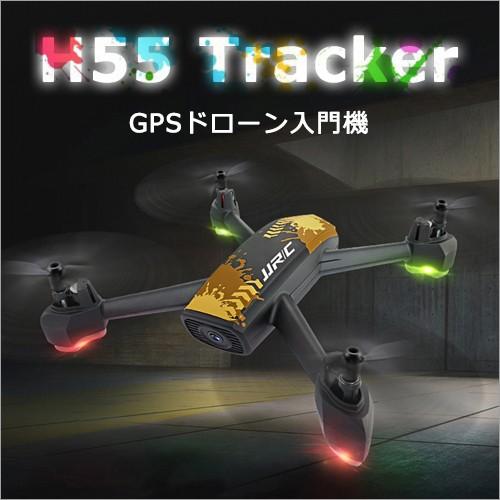 送料無料!ドローン カメラ付き 小型 H55 Tracker...