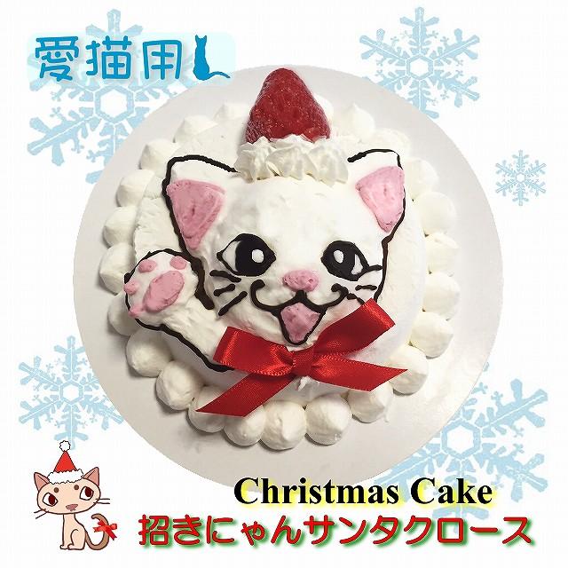猫用 クリスマス ケーキ 3号 サイズ Xmas スター...