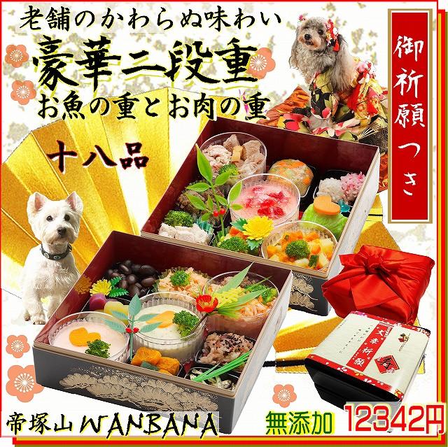 犬 犬用 おせち 料理 無添加 2段重 お魚 重  お肉...