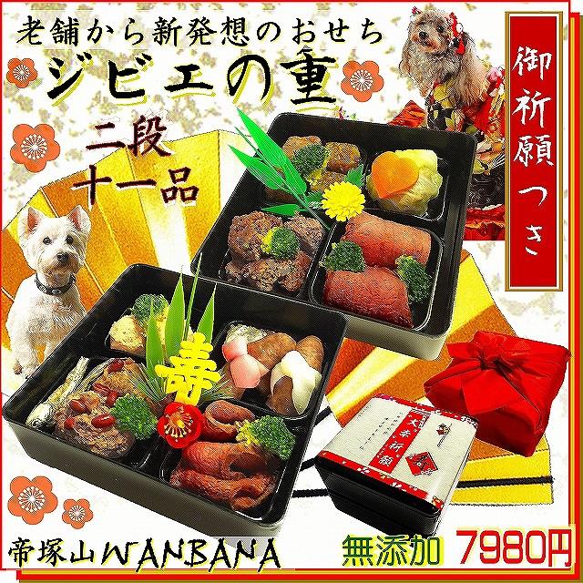 犬 犬用 おせち 料理 無添加 お雑煮 入り ジビエ...