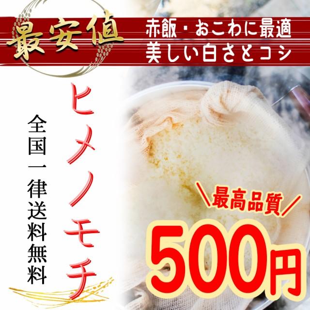 ポイント消化 もち米 900g 29年度岡山県産ヒメノ...