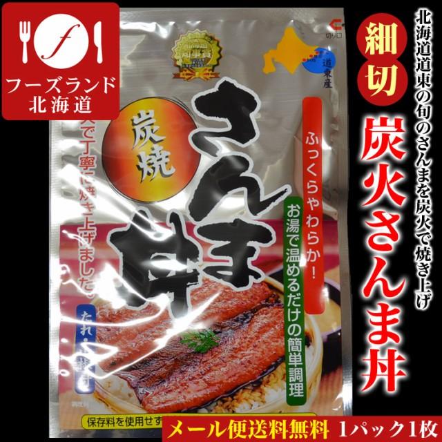 【メール便送料無料】炭焼さんま丼1パック山椒タ...